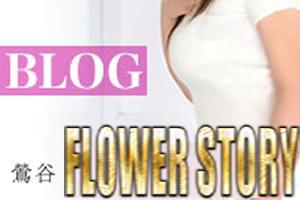 鶯谷花物語公式ブログ