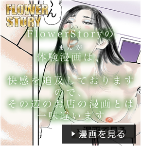 FLOWER STORY体験快感漫画