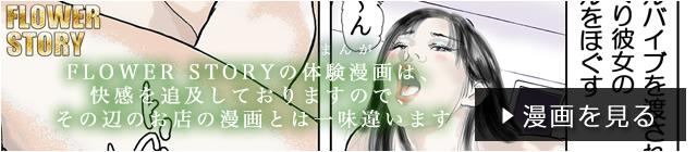 FLOWER STORY体験快感漫画