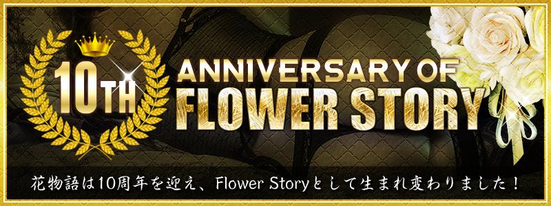 花物語は10周年を迎え、Flower Storyとして生まれ変わりました!