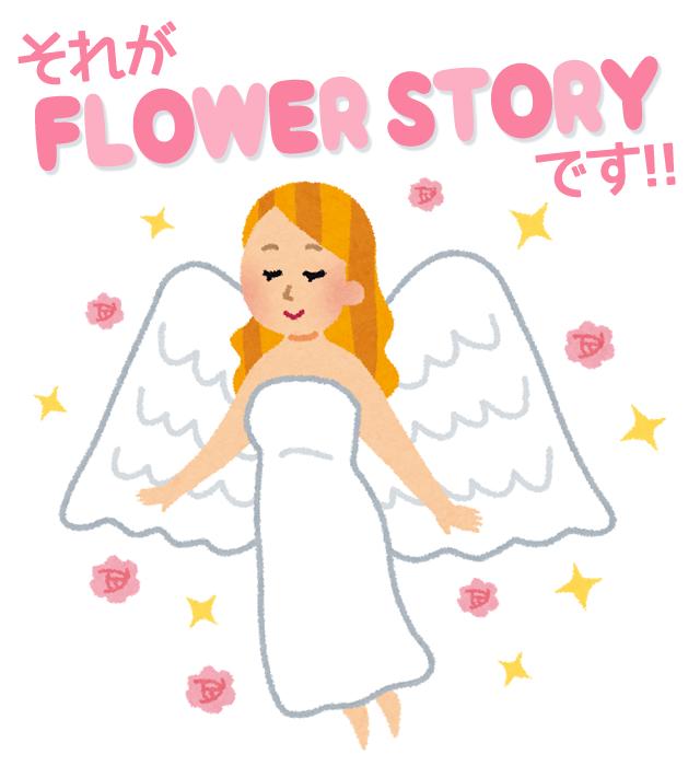 それがFLOWER STORYです!!