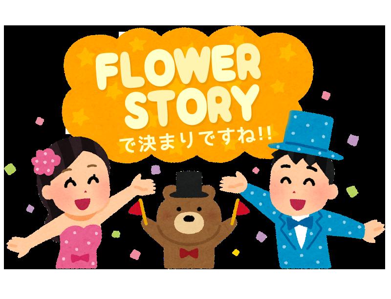 FLOWER STORYで決まりですね!